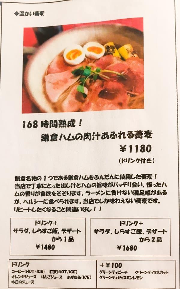 鎌倉カフェ「茶屋ひなた」鎌倉ハムの肉汁溢れる蕎麦メニュー写真