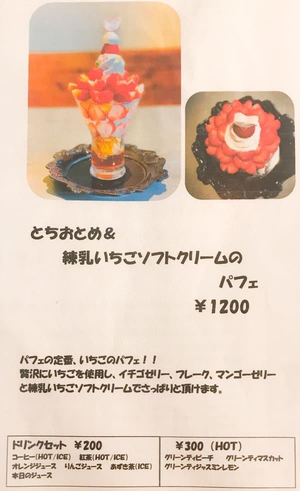 鎌倉カフェ 茶屋ひなた「とちおとめ&練乳いちごソフトクリームのパフェ」のメニュー写真