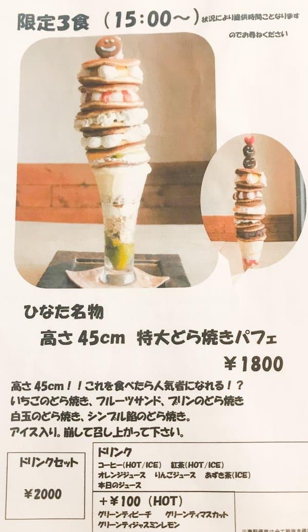 鎌倉和カフェ茶屋ひなた「ひなた名物 高さ45㎝ 特大どら焼きパフェ」メニュー写真