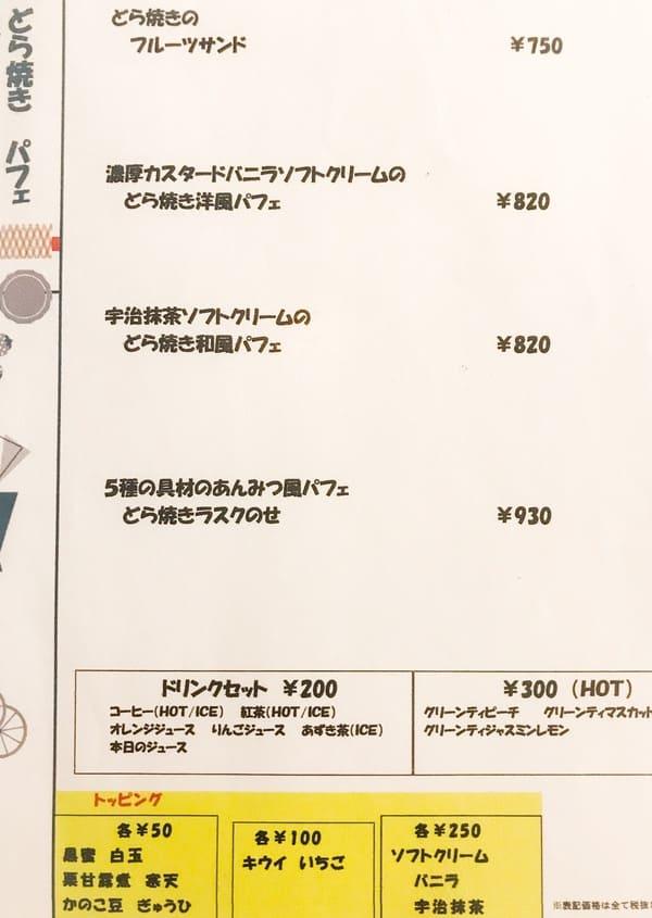 鎌倉カフェ茶屋ひなた「どら焼きパフェ メニュー」