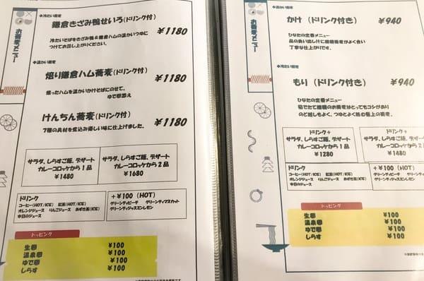 鎌倉カフェ「茶屋ひなた」お蕎麦メニュー 写真 ブログ