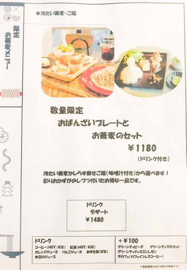 鎌倉カフェ「茶屋ひなた」おばんざいプレートとお蕎麦のセット メニュー写真