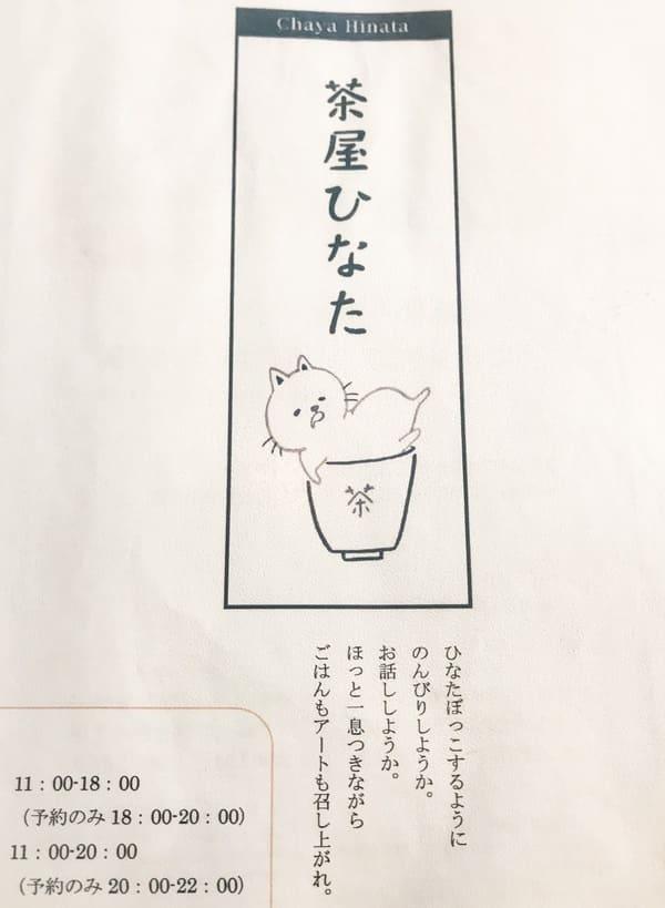 鎌倉カフェ「茶屋ひなた」のメニューと営業時間