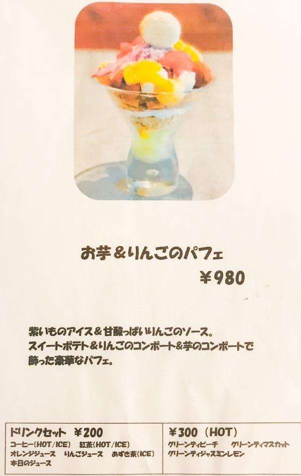 鎌倉カフェ 茶屋ひなた「お芋&りんごのパフェ」メニュー写真