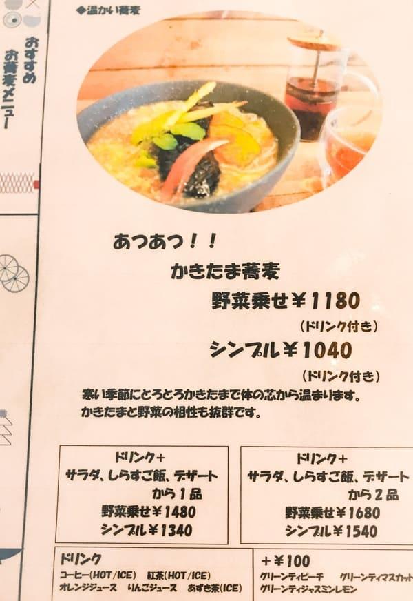 鎌倉カフェ「茶屋ひなた」かきたま蕎麦メニュー 写真