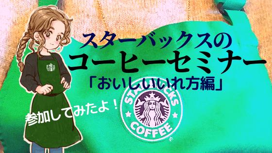 スターバックス コーヒーセミナー「おいしいいれ方編」感想ブログ