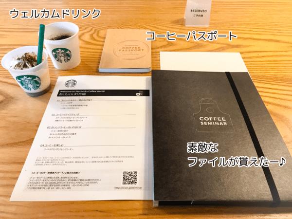 コーヒーセミナー「おいしいいれ方編」鎌倉店の最初に用意されていた席の様子 写真