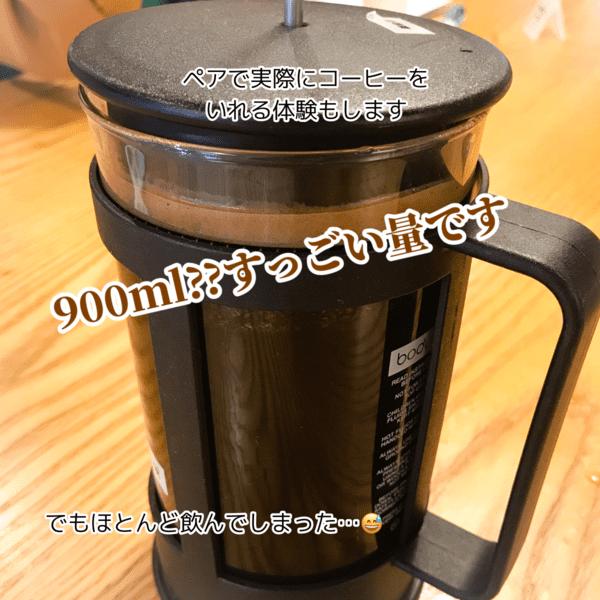 スタバ コーヒーセミナー「おいしいいれ方編」コーヒープレスの写真