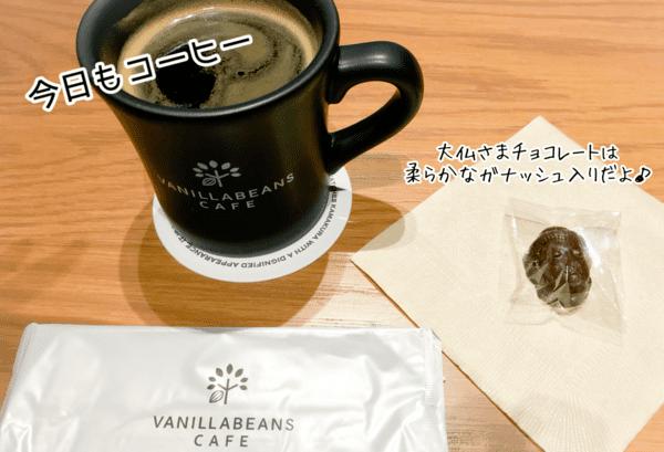 バニラビーンズ鎌倉店 コーヒーと大仏チョコレートの写真