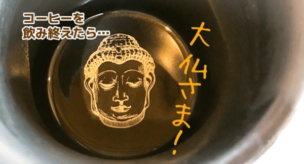 VANILLABEANS バニラビーンズ鎌倉店 オーガニックコーヒーのマグカップの底に大仏さまのイラスト