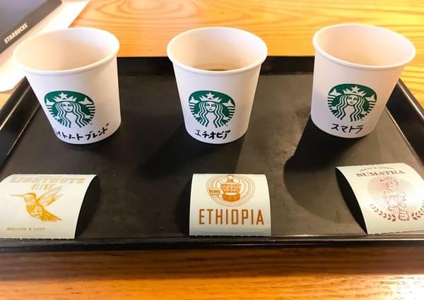 スタバ コーヒーセミナー「おいしいいれ方編」テイスティング用のコーヒー3種