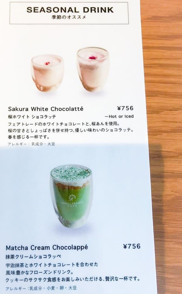 VANILLABEANS バニラビーンズ鎌倉店の季節限定メニュー