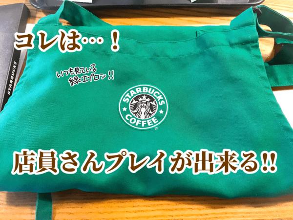 スタバ コーヒーセミナー「おいしいいれ方編」エプロン写真