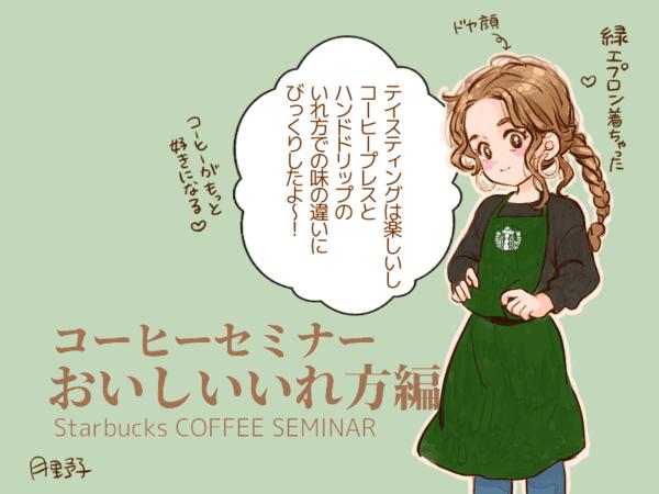 スタバ コーヒーセミナー 感想