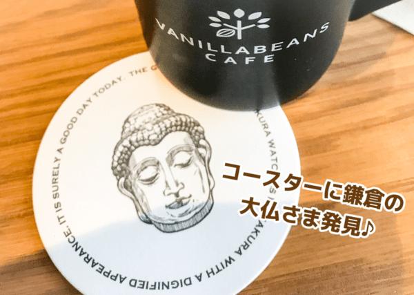 VANILLABEANS バニラビーンズ鎌倉店 オーガニックコーヒーのコースターに大仏さまのイラスト