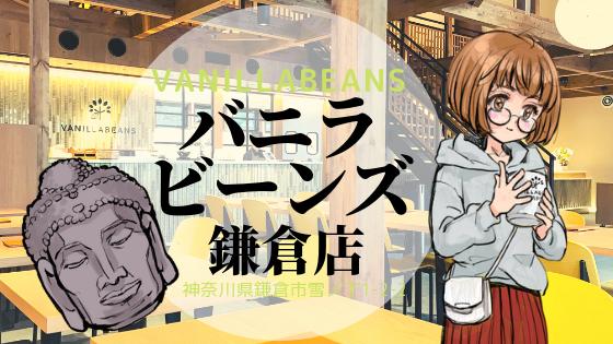 鎌倉にニューオープンしたバニラビーンズのレビューブログ