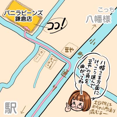 バニラビーンズ鎌倉店への駅からの行き方マップ