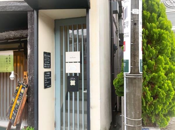 鎌倉ランチ『sahan サハン』の入り口