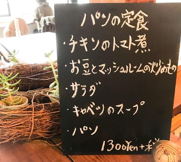 鎌倉sahan サハンのパンの定食メニュー