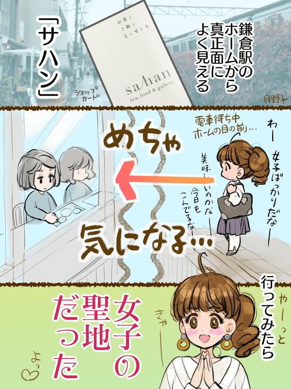 鎌倉ランチ「sahan サハン」の紹介漫画