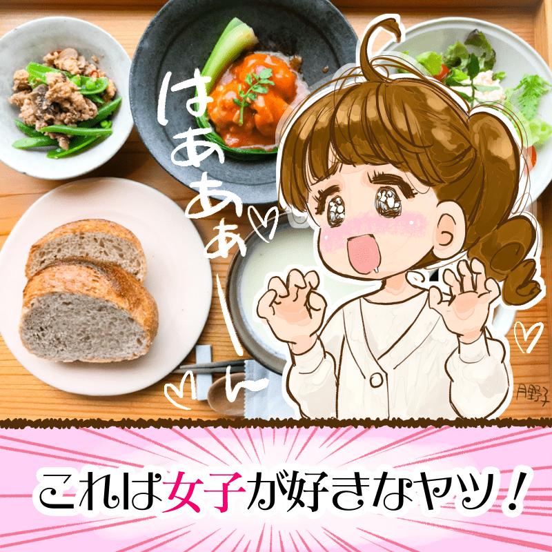 鎌倉 sahan サハンのご飯を見ると盛り上がる漫画