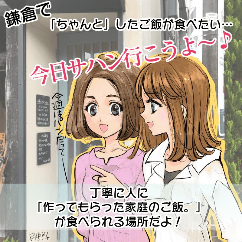 鎌倉カフェランチ sahan サハンに行けば女子は満足