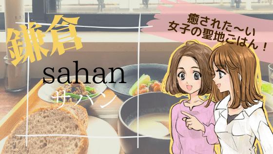 鎌倉ランチ『sahan サハン』