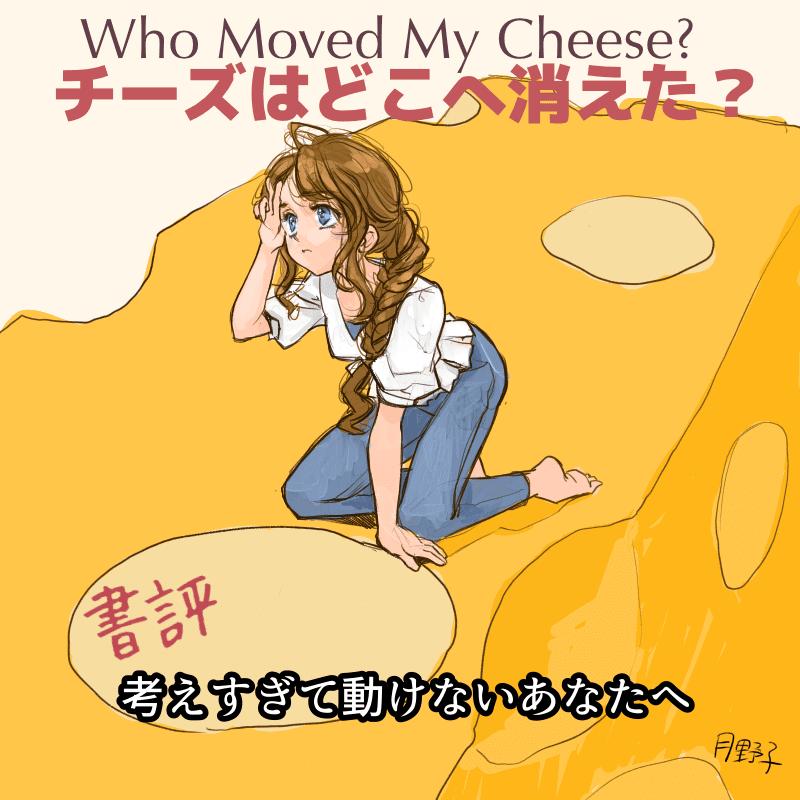 チーズはどこへ消えた?書評ブログ 感想 イラスト